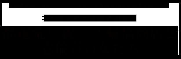 コーネンキーズ『都電荒川線三ノ輪橋商店街 壱倫荘の女たち』